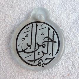 Bismillah ir-Rahman ir-Rahim